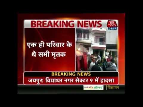 जयपुर में सिलिंडर फटने पर बड़ा हादसा