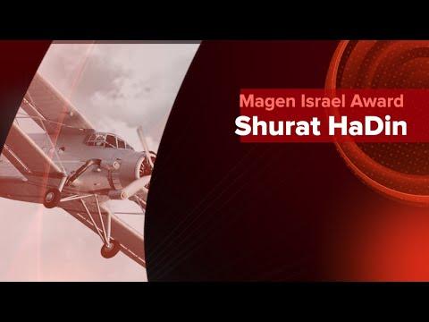Shurat HaDin - Magen Israel Award FINAL