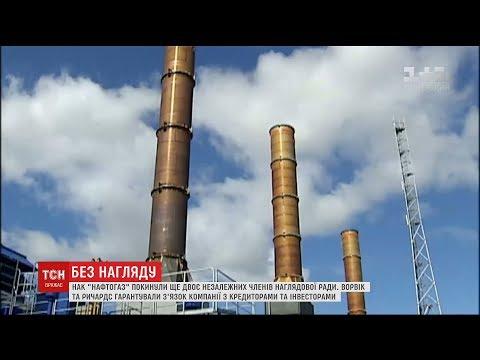 """""""Нафтогаз України"""" може втратити міжнародні кредити та інвестиції"""
