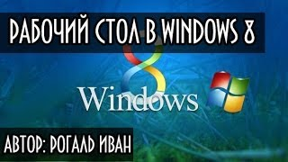Рабочий стол в Windows 8