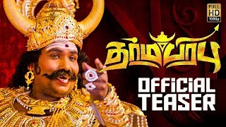 Dharmaprabhu Teaser | Yogi Babu | Muthukumaran | Sri Vaari Film | New Tamil Teaser 2019