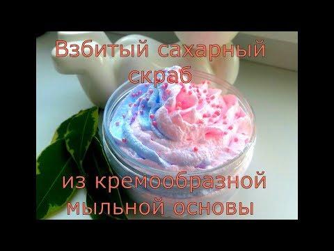 Взбитый сахарный скраб из кремообразной мыльной основы