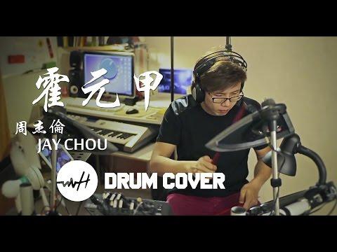 Jay Chou 周杰伦 - 霍元甲 - Drum Cover by W.H