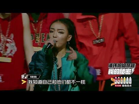 Vava FREESTYLE (Rap Only) │我的秘密│中國有嘻哈 第三期