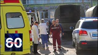 Бойня в Керчи: восстановлена хроника трагедии. 60 минут от 17.10.18