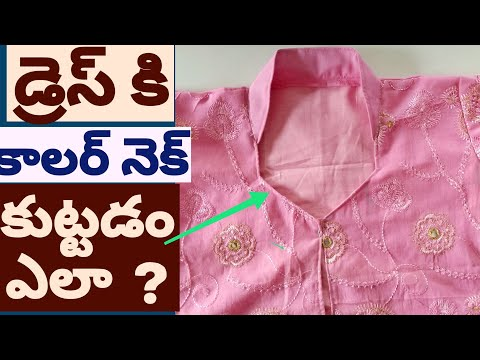 Collar Neck Stitching For Dress |Simple Method For Stitching collar Neck for Kurti