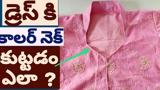 Collar Neck Stitching For Dress  Simple Method For Stitching collar Neck for Kurti