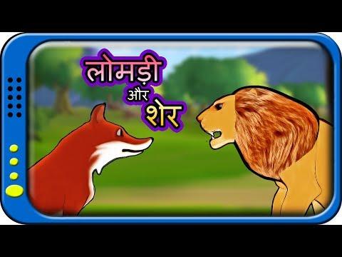 Lomdi Aur Sher - Hindi Story for children | Panchatantra Kahaniya | moral short stories for kids