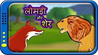 Lomdi Aur Sher - Hindi Story for children  Panchatantra Kahaniya  moral short stories for kids