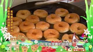 【預告】現做現賣甜甜圈 美味圈起濃厚親情