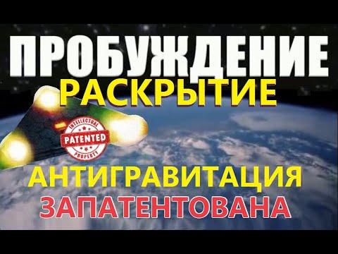 ПРОБУЖДЕНИЕ (РАСКРЫТИЕ): АНТИГРАВИТАЦИЯ ЗАПАТЕНТОВАНА, пришельцы про космос инопланетян НЛО 2020