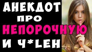 АНЕКДОТ про Непорочную Девушку и ЧиЛЕН Самые Смешные Свежие Анекдоты