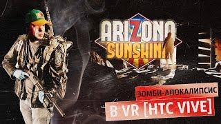 Лучший Зонбе-Апокалисис на VR! [HTC Vive] ● Arizona Sunshine #1