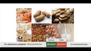 видео анализы на аллергию