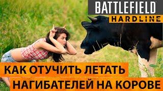Battlefield Hardline. Как отучить летать