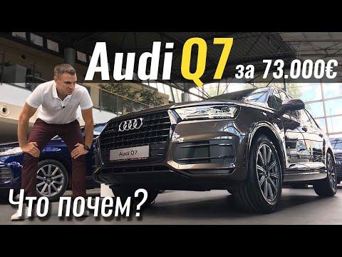 Audi Q7 и SQ7. Наконец-то акция! #ЧтоПочем s04e01