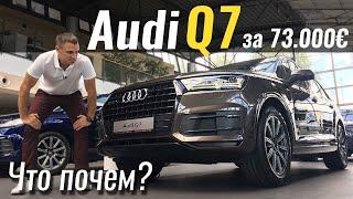 видео Audi Q8. Новый немецкий флагман