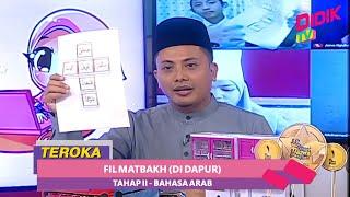 Teroka (2021) | Tahap II : Bahasa Arab – Fil Matbakh (Di Dapur)