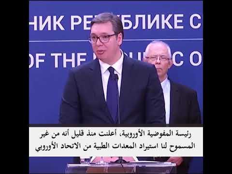 من خطاب إعلان حالة الطوارئ في صربيا لمجابهة فيروس كورونا  - 21:01-2020 / 3 / 17