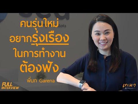 คนรุ่นใหม่อยากรุ่งเรืองในการทำงานต้องฟัง l พี่นก มณีรัตน์ CEO SEA THAILAND  (Shopee ,Garena)