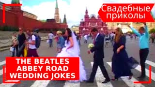 Свадебные приколы. Как The Beatles.  Abbey Road. Wedding. The path to the Kremlin