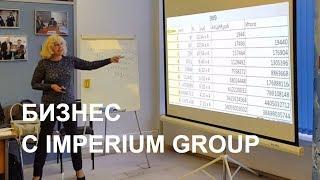 Смотреть видео Бизнес с Imperium Group Ольга Кравченко  #БИЗНЕС как начать онлайн