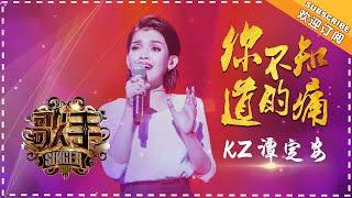 KZ《你不知道的痛》- 个人精华《歌手2018》第6期 Singer2018【歌手官方频道】