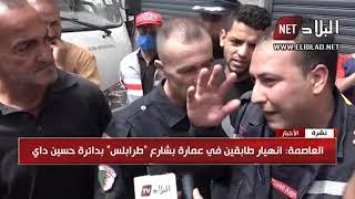 وفاة امراة في انهيار طابقين في عمارة بحي طرابلس في حسين داي بالجزائر العاصمة