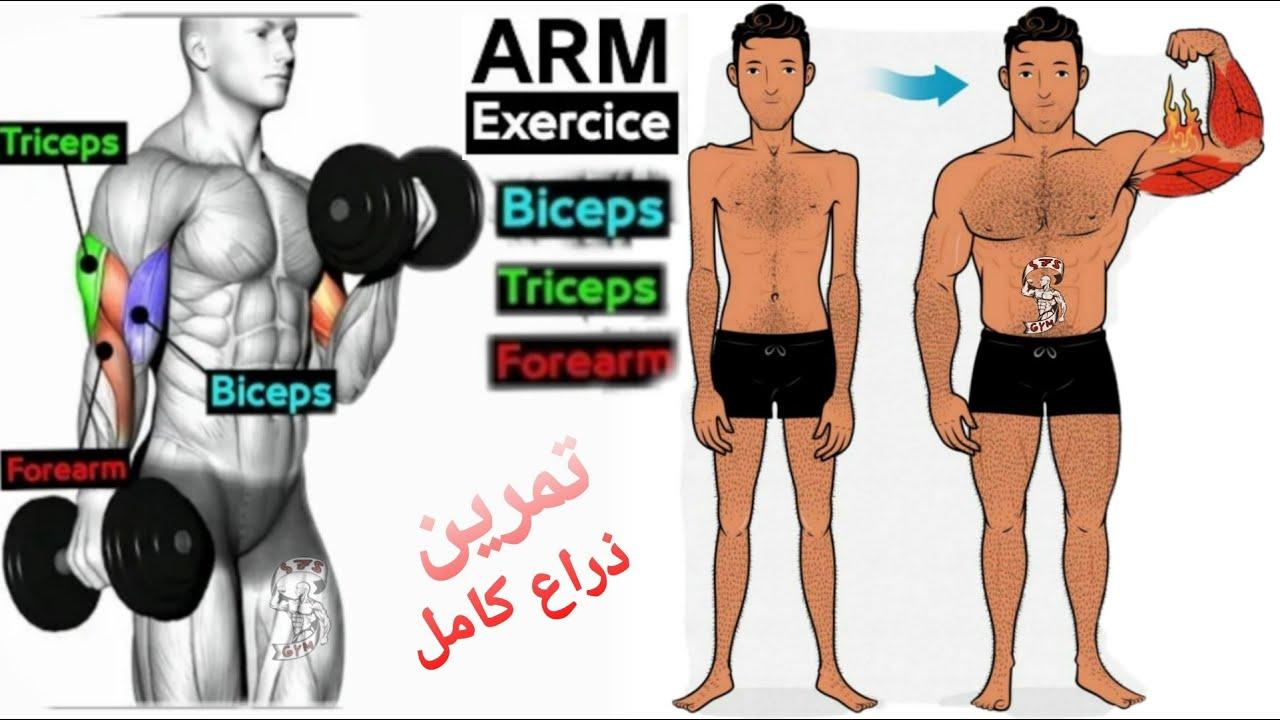 Super-Pump Arm Workout for Mass 🔴🔴🔴🔴🔴🔴exercise armتمرين ذراع كامل