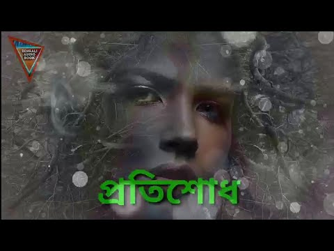 প্রতিশোধ | Sunday suspense | kuasha | type | bengali | adventure | detective | horror | 2018
