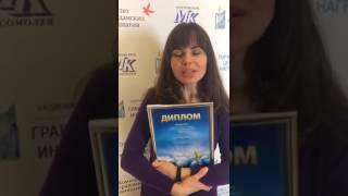 Инна Гомес на премии Гражданская инициатива