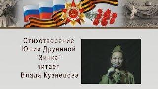 Юлия Друнина ЗИНКА Стихи о войне читают дети