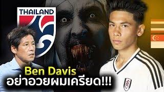 ลับที่สุดในโลก!!!! เบน เดวิส ทีมชาติไทย U23 กับ เรื่องโคตรลำบากใจที่ฟูแล่ม... ( Ben Davis Thailand)