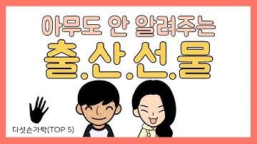 엄마들이 진짜 원하는 출산선물 TOP5 (5만원 이하 제품들)
