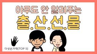 엄마들이 진짜 원하는 출산선물 TOP5 (5만원 이하 …