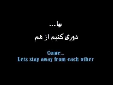 Baran - Ziadi - Lyrics ----- باران - زیادی - متن ترانه