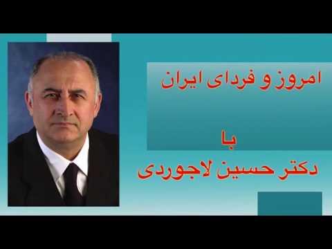 امروز و فردای ایران با دکتر حسین لاجوردی – ۱۵۱