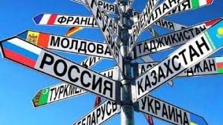 Таможенный союз  Таджикистан Россия(, 2017-01-09T17:50:55.000Z)
