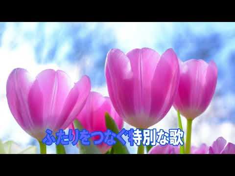 リメンバー・ミーエンドソング シシド・カフカ feat 東京スカパラダイスオーケストラ カラオケガイドあり