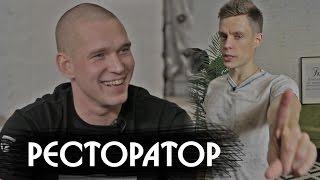 Ресторатор - об Оксимироне, цензуре и бабле / вДудь thumbnail