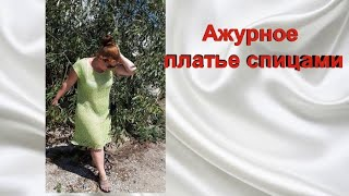 Как вязать платье спицами. Совместное вязание. Подготовка