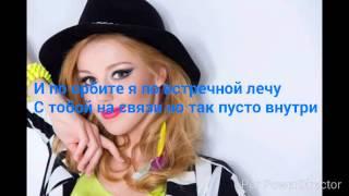 Юлианна Караулова || Хюстон (текст песни)