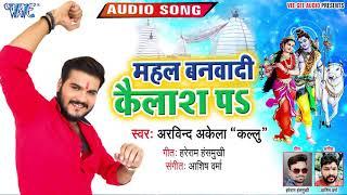 महल बनवादी कैलाश पS - Arvind Akela Kallu का सबसे हिट #बोलबम गाना - Bhojpuri Kawar Song 2019