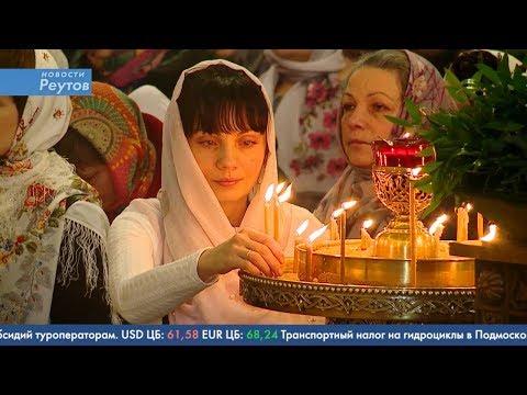 Новости Реутова 20.01.2020