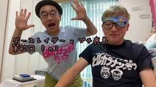 YouTube動画:ダースレイダー x プチ鹿島 #ヒルカラナンデス (夏) 第67回