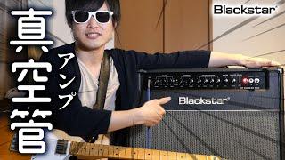 めちゃくちゃデカい!「Blackstar HT Club 40 MKⅡ」を弾かせていただきました。