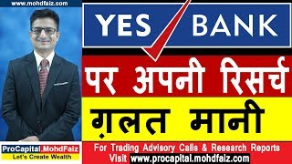YES BANK  SHARE LATEST NEWS   अपनी रिसर्च ग़लत मानी   YES BANK SHARE PRICE TARGET