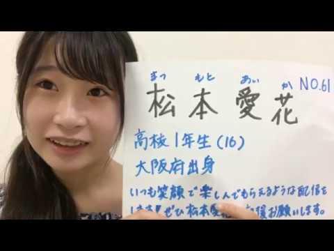 180802 松本愛花 showroom (09:53~ - YouTube