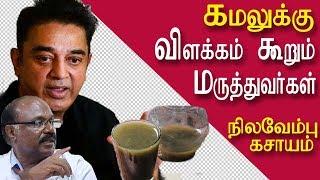 kamal & nilavembu | scientific facts on nilavembu explained | tamil news today | tamil news | redpix