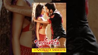 Ongole Githa Full Length Telugu Movie || 2013 dvd Rip